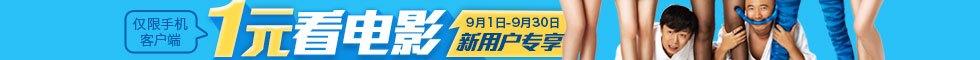 【146城】1元看电影-0911