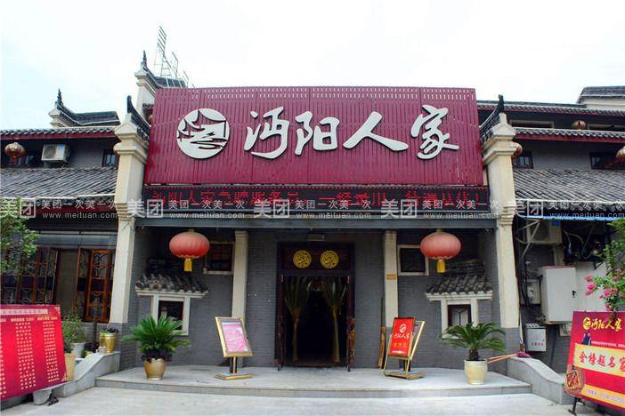 新中式餐厅门头手绘