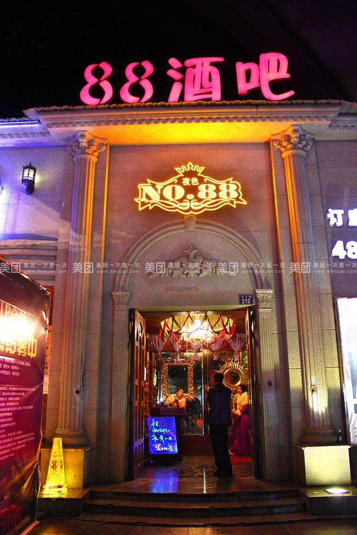 88号酒吧是一个古典纯正、多文化融合的一个酒吧。是中外文化与时尚的结合。酒吧内装修设计风格独特,以纯正古典为基调,个性、自 由、华丽与质朴张扬为主调,的呈现出中西方文化精髓。88酒吧集流行慢遥吧、演艺吧相结合,以RNB,HITHOP音乐为主导。在浪漫经典,在时尚、 跳动的欧美音乐中、尽情享受激情人生。