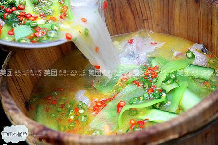 【北京雅府正红木桶鱼6人餐团购详情】雅府正红木桶