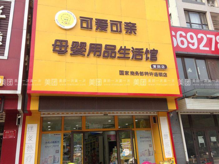 【北京可爱可亲母婴生活馆游乐场11次卡团购详情】馆
