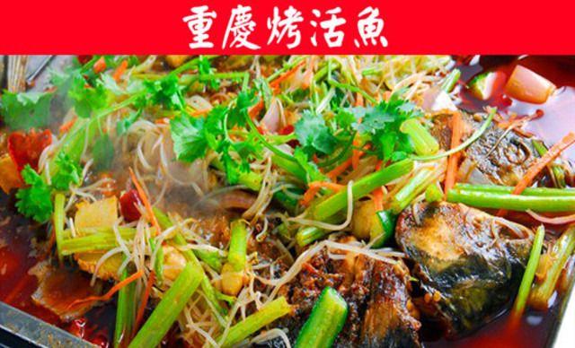 重庆烤活鸡翅焗老鱼盐图片