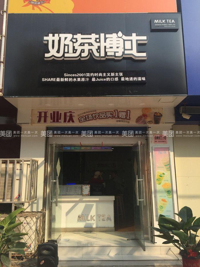 博士奶茶,起源10年时间。2002在杭州成立杭州奇异鸟食品有限公司,隶属于杭州博多工贸有限公司,2004开放加盟。 从一个街边小店开始到拥有一支专业的团队。 至今有:督导服务,70多名专业督导; 培训系统:专门的培训学校,专业的培训师资,理论和实店操作双向培训;仓库物流:2000平米的仓储基地,全数据操作系统,及时配送,保证货源;整套输出:从选址到试营业,总部全程支持。
