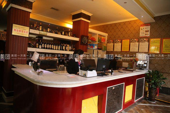 红房子西餐厅_红房子西餐厅人均消费