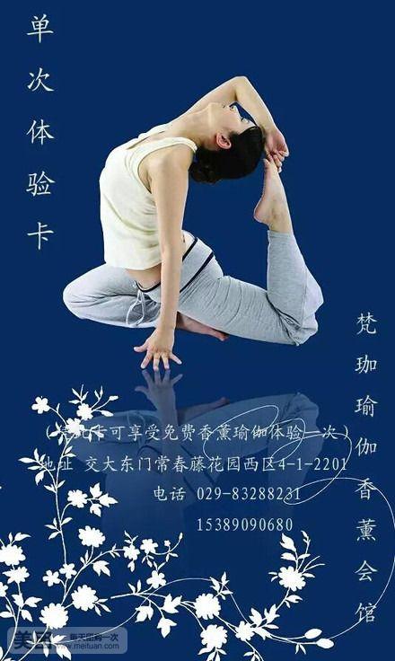 适合女性朋友休闲,品茶,养生,养性,常驻专职高级瑜伽教练,每天4-5节图片