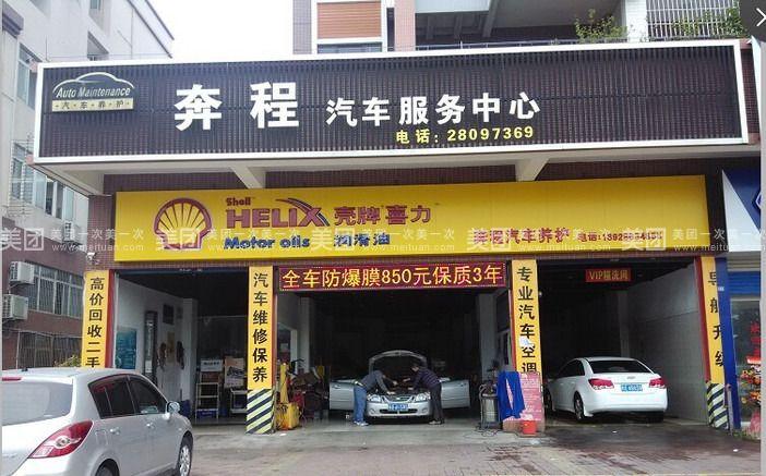 奔程汽车服务中心是壳牌官方授权的专业汽车保养中
