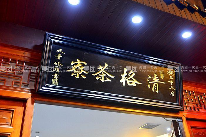 楼室有茶叶,茶具,根雕,工艺品等艺术品陈列专区等,以品茶会友,商务