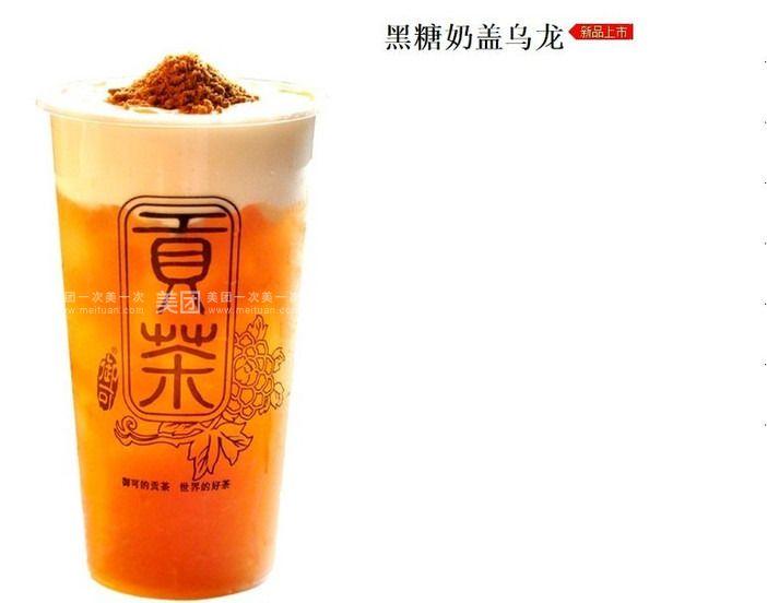 贡茶黑糖桂圆茶