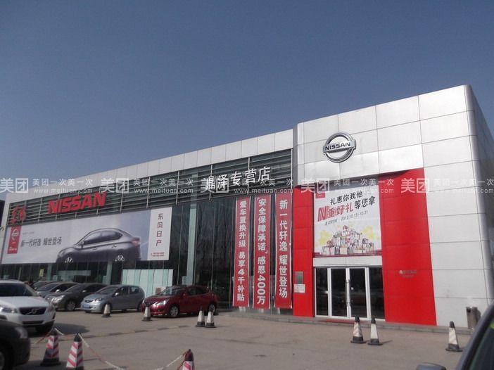 东风日产鼎泽专营店主要以东风日产品牌汽车销售,汽车维修,配件