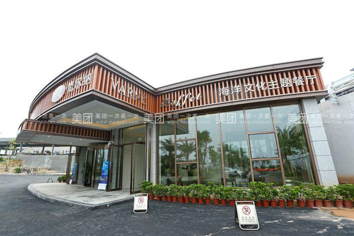 海鲜酒店门头设计