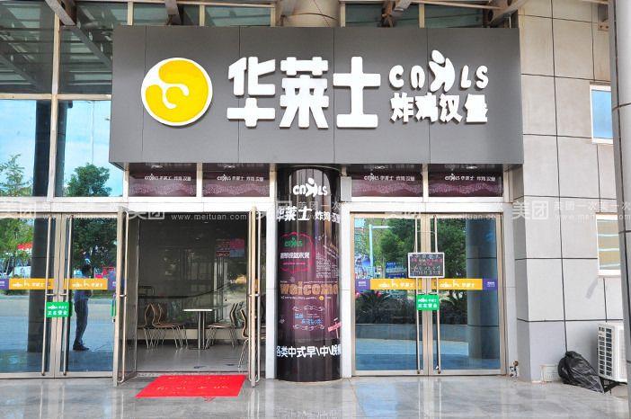 华莱士(九江长途汽车站店)