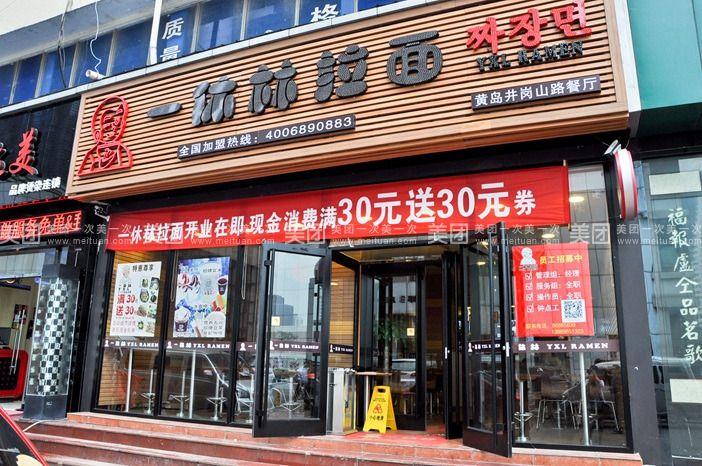 青岛一休林餐饮管理有限公司于2012年,投资1000万元成立于山东青岛