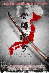 日本娃娃活了的电影