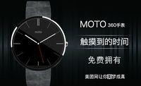 美梦成真:MOTO 360手表,美团网免费送!