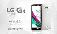 美梦成真:LG G4,美团网免费送!