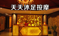 2016东莞沐足