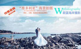 【蔚蓝海岸摄影工作室】维多利亚海景拍摄套餐,提供免费WiFi