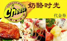 南京美团网:南京今日团购:【奶酪时光】奶酪时光:代金券1张,可叠加使用,节假日通用