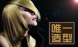南京美团网:南京今日团购:【唯一造型】美发套餐,男女不限,长短发不限,节假日通用