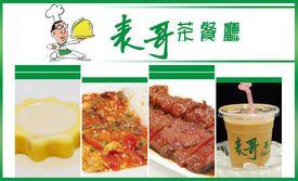 表哥茶餐厅_表哥茶餐厅门面_茶餐厅菜单