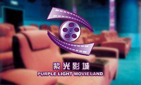 仅售21元!最高价值100元的紫光影城电影票1张,节假日通用,2D/3D可兑,佳片有约~