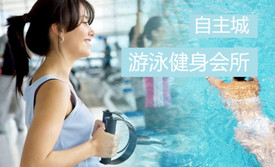 自主城游泳健身会所
