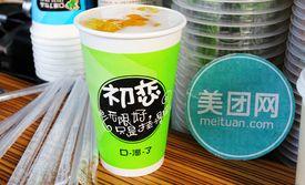 南京美团网:南京今日团购:【口渴了饮品】饮品2选1,提供免费WiFi,精致美味,幸福滋味