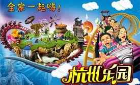 杭州乐园杭州乐园成人票,仅售130元!价值180元的杭州乐园成人票,含杭州乐园成人票1张+杭州动物园门票1张。