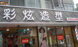 南京美团网:南京今日团购:【彩炫造型】特级发型师洗剪吹1次,可升级,男女不限,发长不限