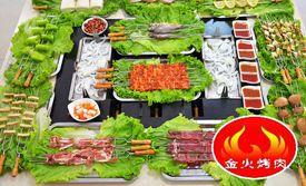 仅售98元!价值206元的金火烤肉4人套餐,免费提供5个停车位,特色美食,欢乐享受。