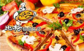 单人自助午餐晚餐2选1,比萨美味,尽情畅享
