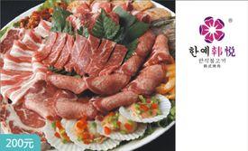 韩悦-韩式烤肉(泰州店)