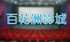 仅售19.9元!价值80元的百花洲电影城2D电影票1张。