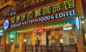 【爱德堡西餐咖啡馆】双人套餐,提供免费WiFi