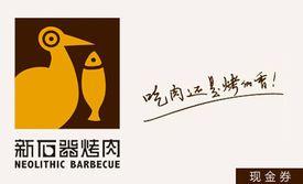 新石器烤肉(银泰店)