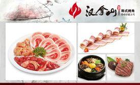 汉拿山韩式烤肉(万象店)