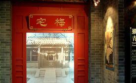 南京美团网:南京今日团购:【梅兰芳纪念馆】梅兰芳纪念馆门票1张,享受生活