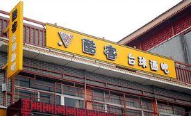 北京 东营/美团网【东城】酷客台球酒吧台球2小时,提供免费WiFi...