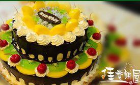 仅售138元!价值298元的佳香饼屋12英寸蛋糕6选1,加钱可升级,三环内免费配送,到店自提,赠送超值好礼1份。