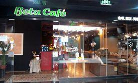 仅售3000元!价值4000元的贝塔咖啡半包场地券1张,提供免费WiFi。舒适优雅环境,设备完善,是亲朋聚会,商务会谈的优质选择。