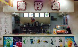 南京美团网:南京今日团购:【湾仔岛】饮品6选1,提供免费WiFi,尽享精致美味