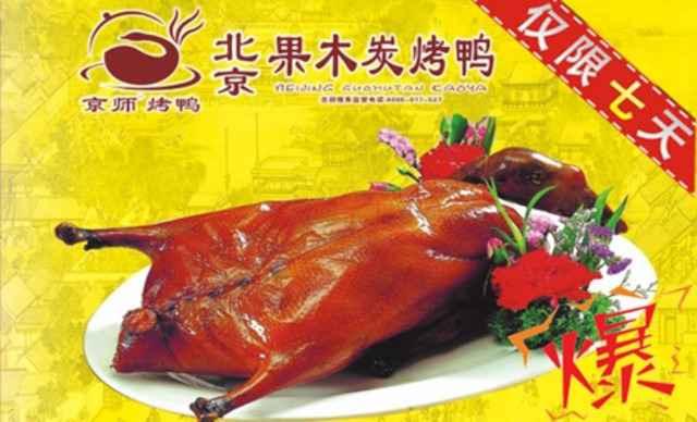 【钦州商业大厦】果木炭烤鸭果木炭北京烤鸭1只