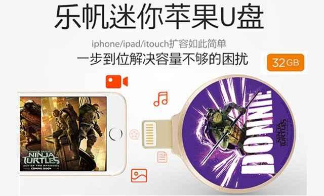 忍者神龟正版苹果手机U盘32G