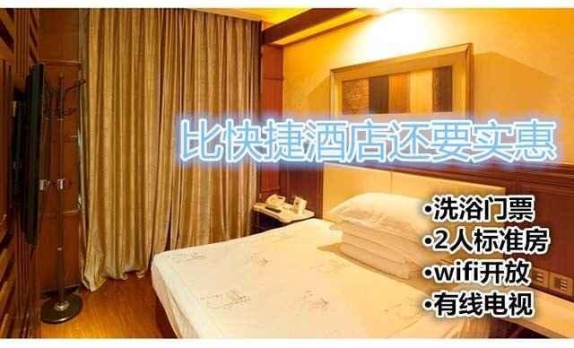 【长春天伦晟泽洗浴休闲会馆团购】天伦晟泽洗浴休闲