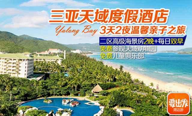 【亚龙湾度假区】亚龙湾红树林度假