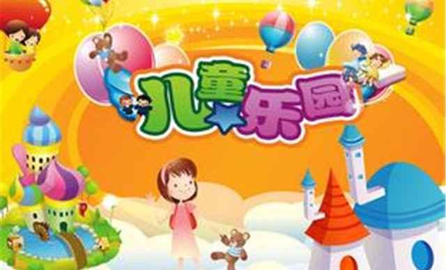 【玩元素儿童乐园】玩元素儿童乐园团购
