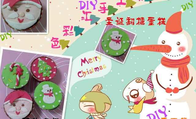/八角】色彩汇手工坊圣诞翻糖纸杯蛋糕1份,提供免费WiFi-色彩汇手图片