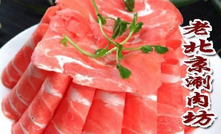 【青州】老北京涮肉坊-美团