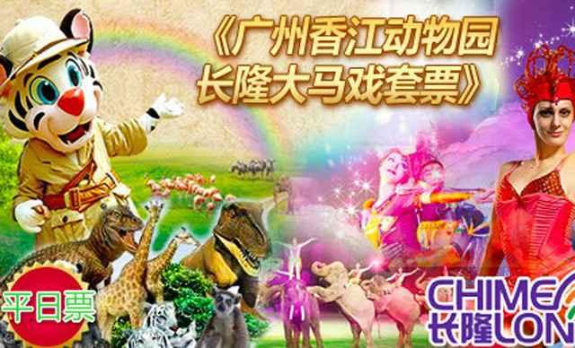 长隆野生动物园+长隆国际大马戏套票