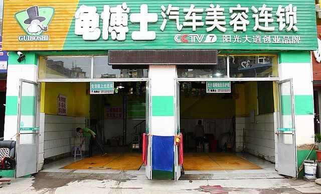 龟博士汽车装饰美容店